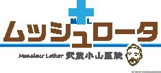 ムッシュロータ武蔵小山医院