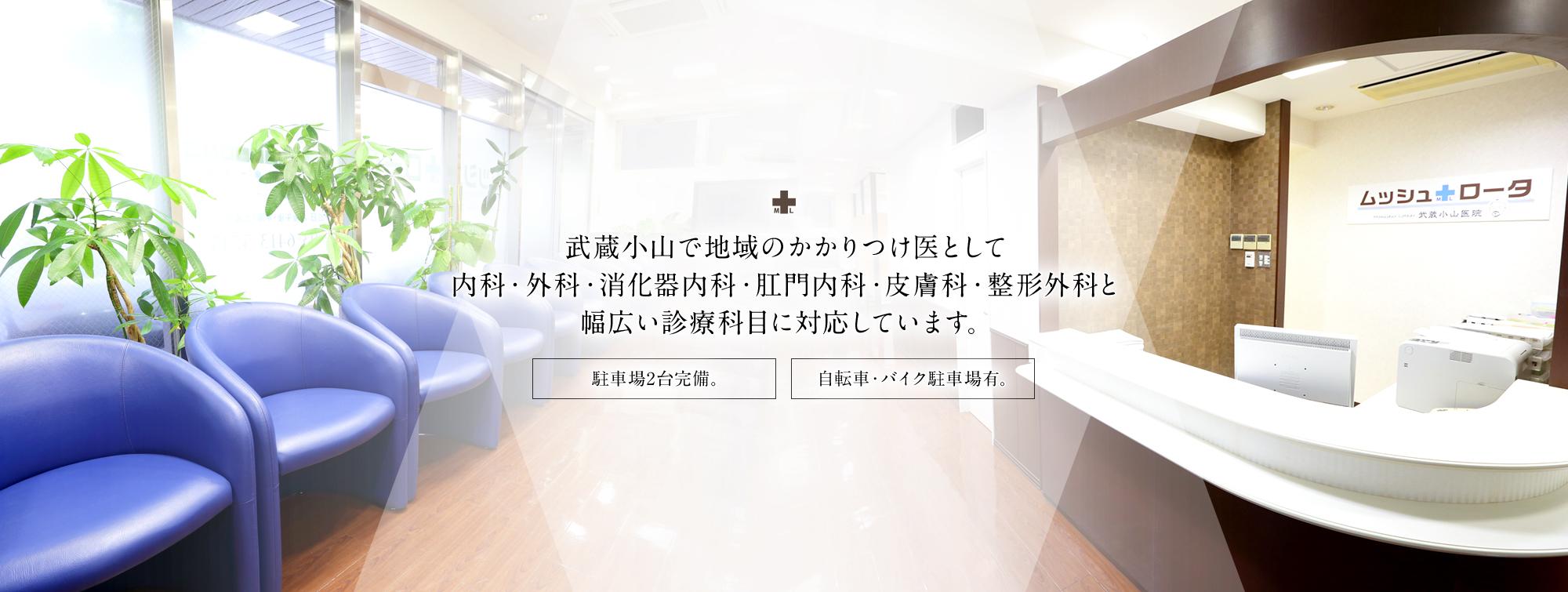 武蔵小山で地域のかかりつけ医として内科・胃腸内科・皮膚科・外科・整形外科と幅広い診療科目に対応しています。駐車場2台完備。自転車・バイク駐車場有。