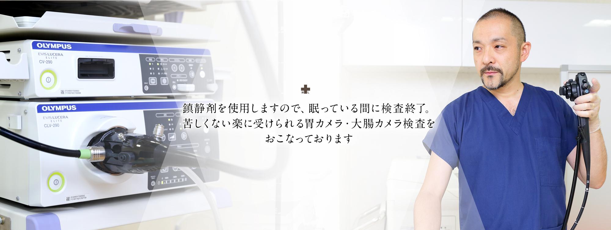 鎮静剤を使用しますので、眠っている間に検査終了。苦しくない楽に受けられる胃カメラ・大腸カメラ検査をおこなっております
