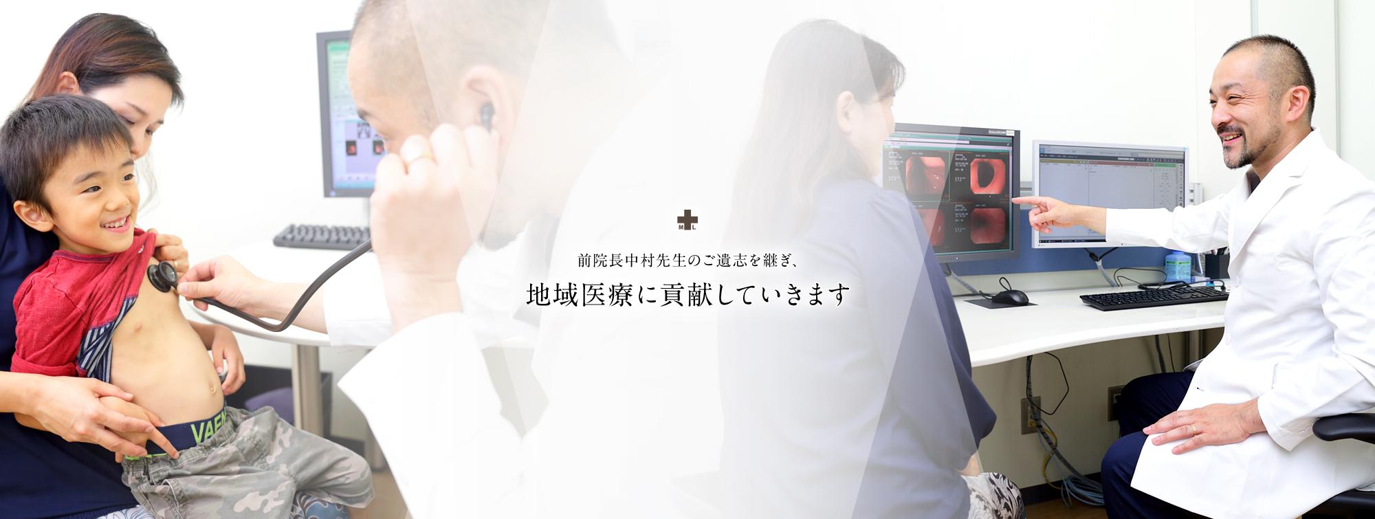 前院長中村先生のご遺志継ぎ、地域医療に貢献していきます