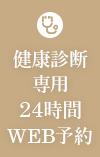 健康診断専用24時間WEB予約